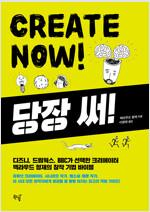 당장 써! CREATE NOW!