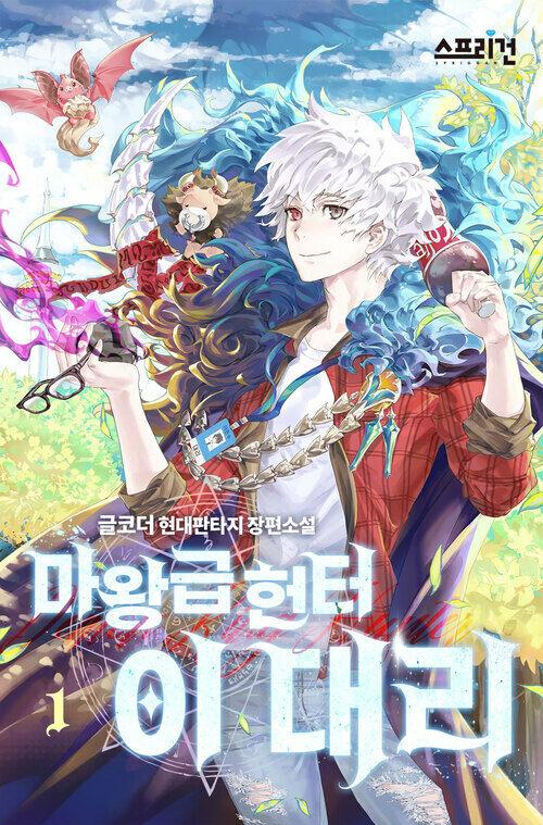 [세트] 마왕급 헌터 이 대리 (총10권/완결)