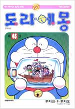 [고화질] 도라에몽 개정 완전판 45 (완결)