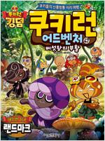쿠키런 어드벤처 47 : 대단한 지구 랜드마크