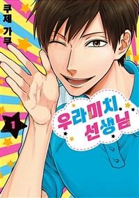[고화질] 우라미치 선생님 01
