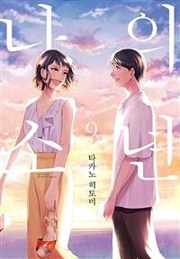 [고화질] 나의 소년 9 (완결)