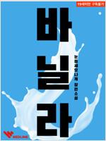 [세트] [GL] 바닐라 (외전 포함) (총2권/완결)
