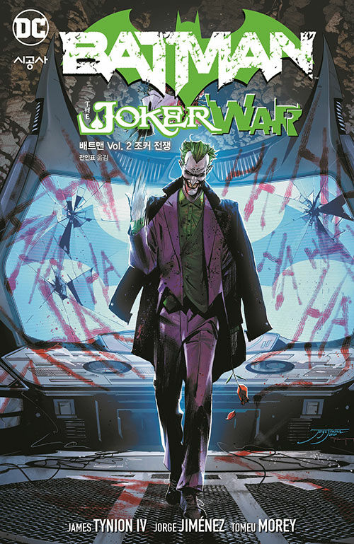 배트맨 Vol. 2 : 조커 전쟁
