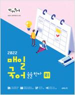2022 선재국어 매일 국어 술술 한자 시즌 1