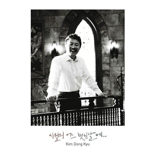 김동규 - 시월의 어느 멋진 날에 [180g LP]
