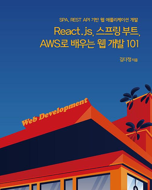 React.js, 스프링 부트, AWS로 배우는 웹 개발 101