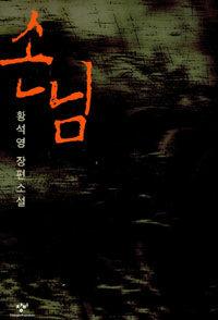 손님 : 황석영 장편소설