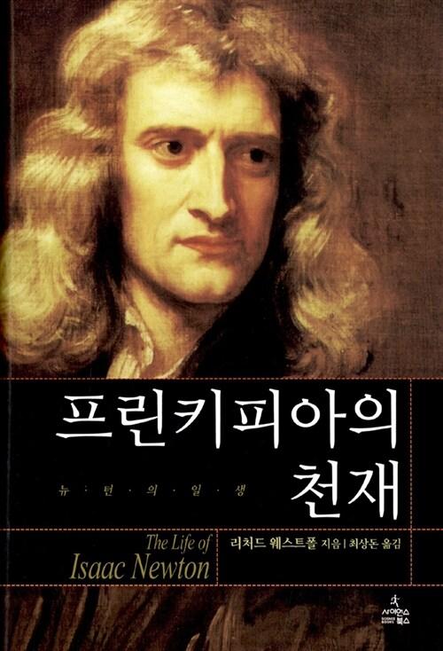 프린키피아의 천재
