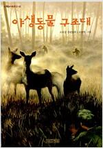 야생동물 구조대