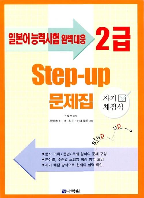 Step-Up 2급 문제집