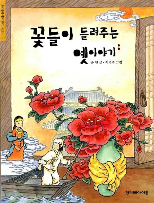 꽃들이 들려주는 옛이야기