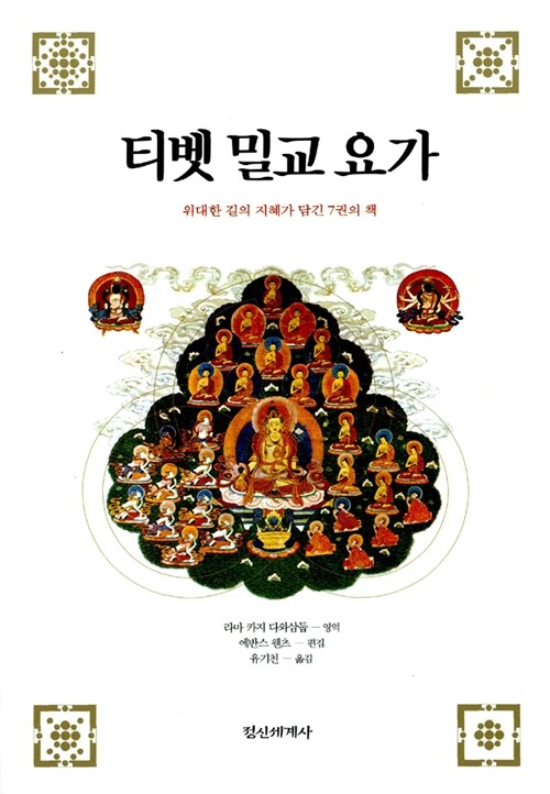 티벳 밀교 요가