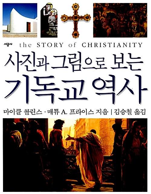 사진과 그림으로 보는 기독교 역사