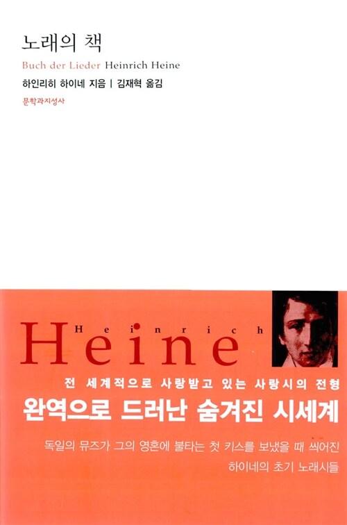 노래의 책
