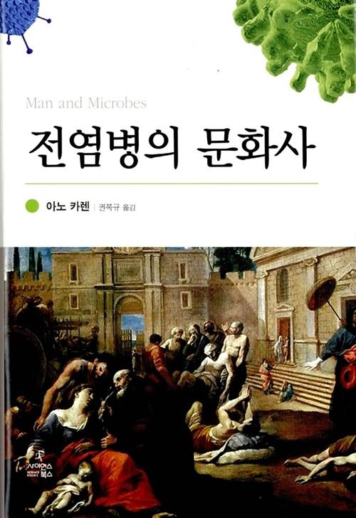 전염병의 문화사