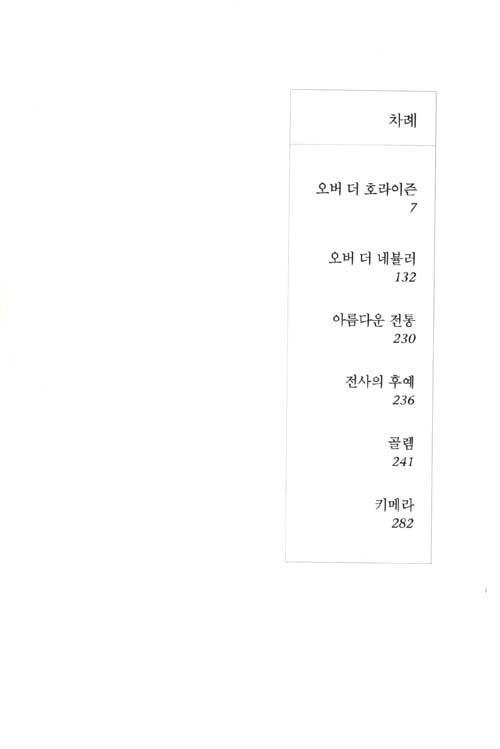 이영도 환타지 단편집