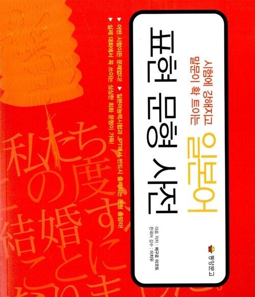 일본어 표현문형 사전