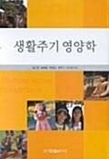 [중고] 생활주기 영양학