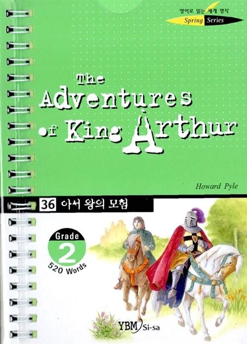 아서 왕의 모험 (책 + 테이프 1개)