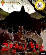 고양이 학교 1