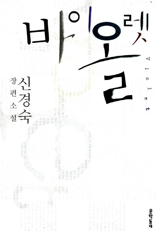 바이올렛 : 신경숙 장편소설