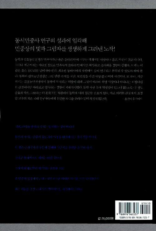 이단의 민중반란 : 동학과 갑오농민전쟁 그리고 조선 민중의 내셔널리즘
