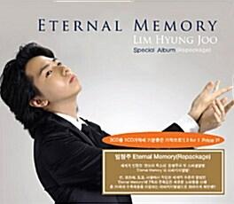 임형주 - 이터널 메모리 스페셜 앨범 리패키지 (3CD)