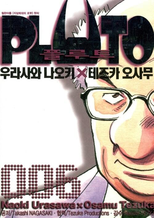 플루토 Pluto 6