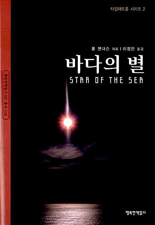바다의 별