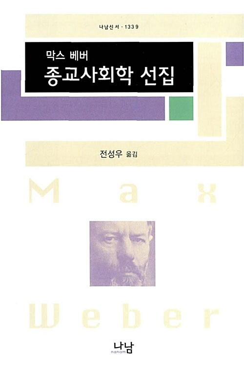 막스 베버 종교사회학 선집