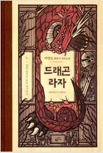 드래곤 라자 6 (10주년 기념 양장)