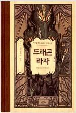 드래곤 라자 7 (10주년 기념 양장)