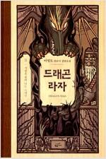 드래곤 라자 8 (10주년 기념 양장)