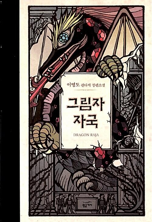 [중고] 그림자 자국