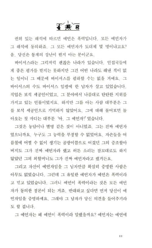 그림자 자국 : 이영도 판타지 장편소설