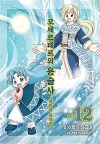 [고화질] 코세르테르의 용술사 ~어린용 이야기~ 12