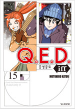 [고화질] Q.E.D. iff 증명종료 (큐이디 이프) 15