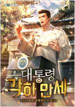 [세트] 대통령 각하 만세 (총19권/완결)