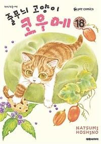 줄무늬 고양이 코우메 18