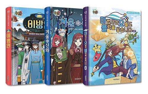 잠뜰TV 오리지널 코믹북 1~3 세트 - 전3권