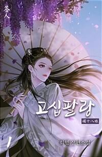 [세트] 고십팔랑 (총9권/완결)