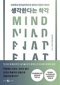 생각한다는 착각 - 뇌과학과 인지심리학으로 풀어낸 마음의 재해석 책 이미지