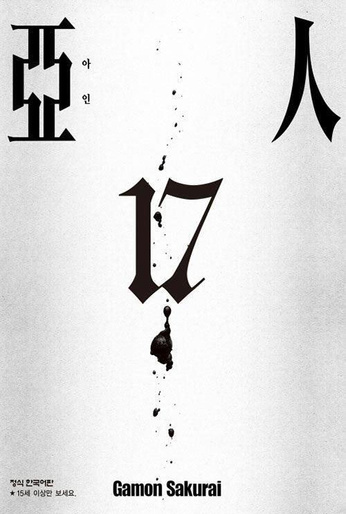 아인 17