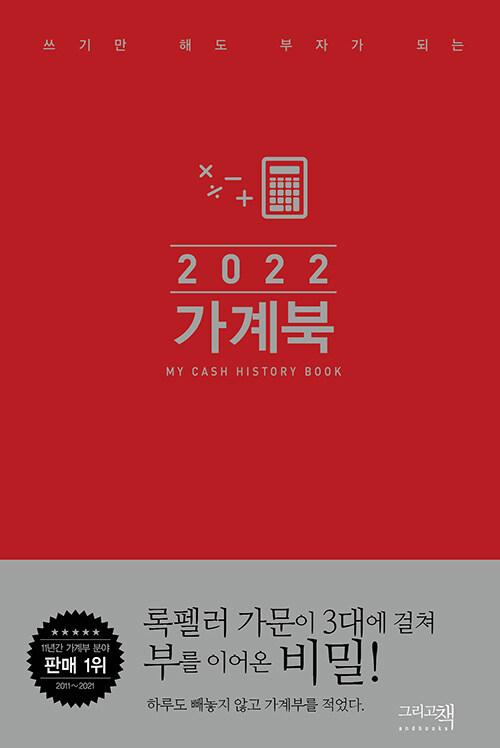 2022 가계북 (핸디형)