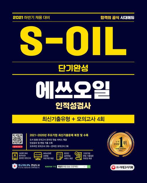 2021 하반기 채용대비 S-OIL(에쓰오일) 단기완성 최신기출유형 + 모의고사