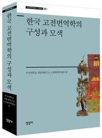 한국 고전번역학의 구성과 모색