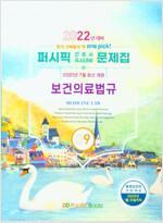 2022 퍼시픽 간호사 국시대비 문제집 9 : 보건의료법규