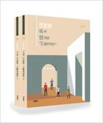 2022 민준호 독학 행정법 기출문제집 - 전2권