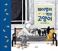 웨이벌리 역의 고양이
